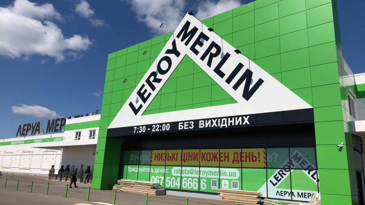 Поломоечные машины Gaomei убирают строительный гипермаркет Леруа Мерлен в Одессе