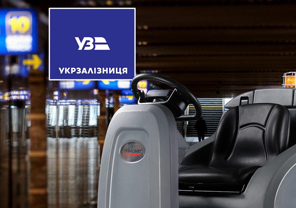 Поломоечные машины Gaomei С160 убирают ЖД Вокзал в г. Киев