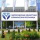 Поломоечные машины Gaomei убирают областную клиническую больницу в Запорожье