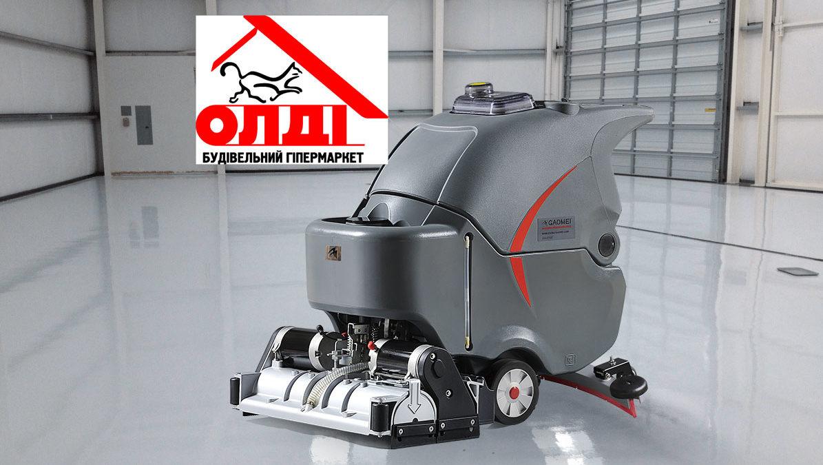 Поломоечная машина Gaomei убирает строительный супермаркет ОЛДІ в г.Днепр